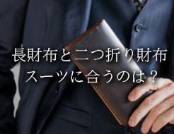 長財布と二つ折り財布、スーツに合うのはどちらの財布なのでしょうか?