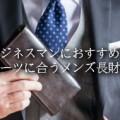 ビジネスマンにおすすめのスーツに合う人気のメンズ長財布ベスト3を紹介します