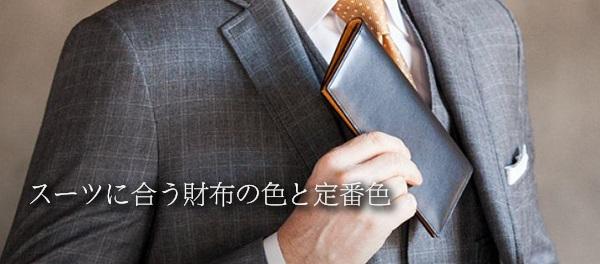 スーツに合う財布の色と定番色
