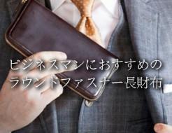 ビジネスマンにおすすめのランドファスナー長財布