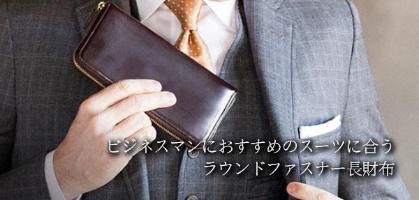 ビジネスマンにおすすめのラウンドファスナー長財布