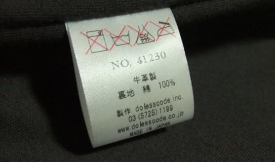 レザージャケットに書かれている牛革製などの表記