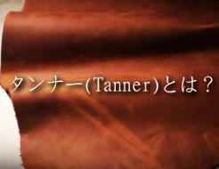 タンナー(Tanner)とは?