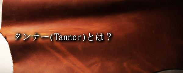革の品質を大きく左右するタンナー(Tanner)について詳しく解説します