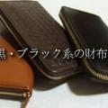 財布メンズセレクトは黒い財布を何年も使っていません