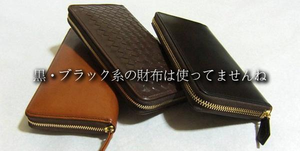 財布メンズクリップは黒い財布を何年も使っていません
