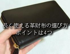 長く使える長財布の選び方 ポイントは4つ