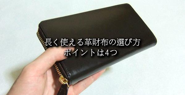 長く使える革財布の選び方・4つのポイント