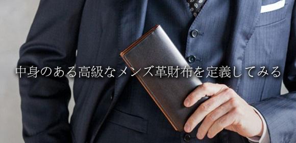 中身のある高級なメンズ革財布を定義してみる「財布メンズセレクト」
