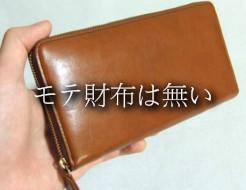 冷静になって考えたら分かりますよね?「モテ財布」なんてないんだと