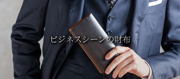 ビジネスシーンにふさわしい財布とは