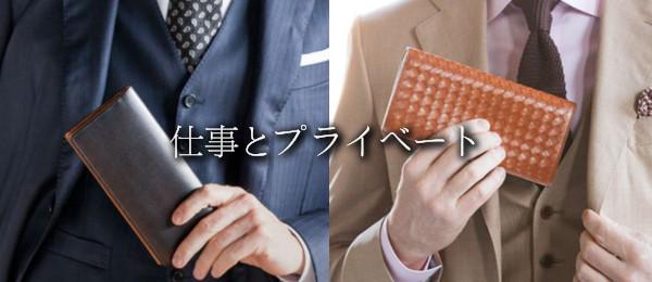 仕事とプライベート・TPOに合わせて財布を使い分けについて