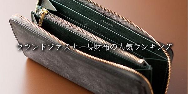 本革を使ったメンズ・ラウンドファスナー長財布の人気ランキング!!