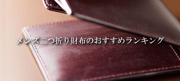 メンズ二つ折り財布のおすすめランキング