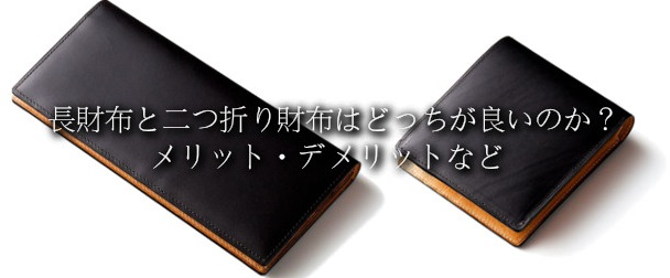 長財布と二つ折り財布はどっちが良いのか?メリット・デメリットなど解説します