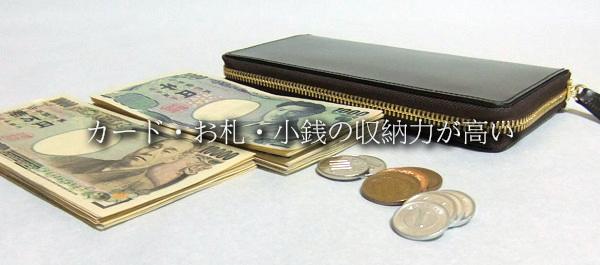 長財布のメリット・カード、お札、小銭の収納力が高い