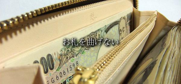 長財布のメリット2・お札を曲げずに済む