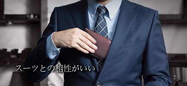 長財布のメリット3・スーツとの相性が抜群に良い