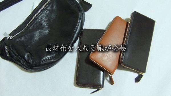 長財布のデメリット・鞄が必要になる