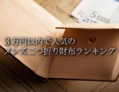 3万円以内の予算で選べるメンズ二つ折り財布ランキング