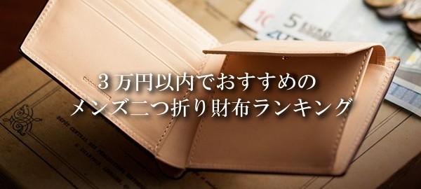 3万円以内でおすすめのメンズ二つ折り財布ランキング