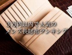 3万円以内の予算で人気の本革長財布(メンズ)ランキング