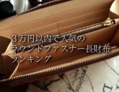 3万円以内で人気のラウンドファスナー長財布(メンズ)ランキング