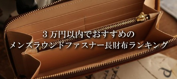 3万円以内でおすすめのラウンドファスナー長財布ランキング