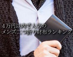 4万円以内で人気のメンズ二つ折り財布ランキング
