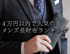 4万円以内で人気のメンズ長財布ランキング