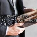 4万円以内で人気のラウンドファスナー長財布ランキング
