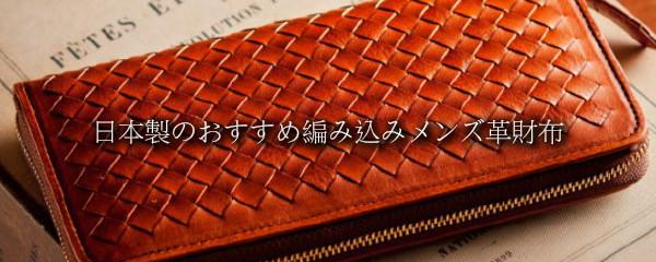 日本製の上質な編み込みメンズ革財布を紹介します