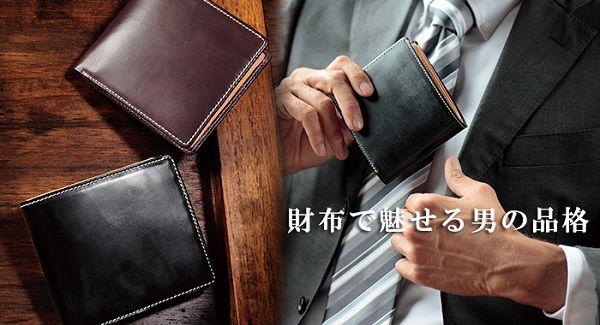 カードが沢山入るメンズ二つ折り財布・ブライドルレザー