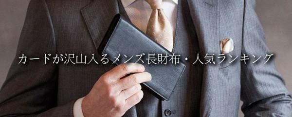 カードが沢山入るメンズ長財布の人気ランキングを紹介します
