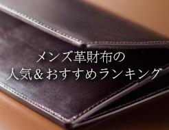 メンズ革財布の人気&おすすめランキング