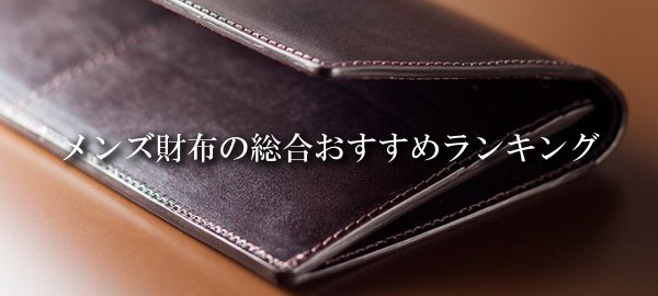 メンズ財布のおすすめランキング