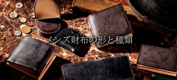 メンズ財布の形と種類について詳しく解説します