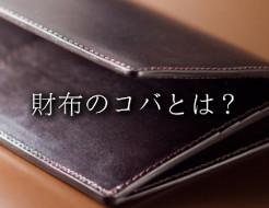 財布のコバとは?