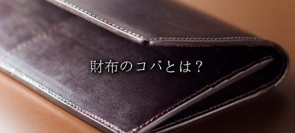 財布のコバについて詳しく解説します