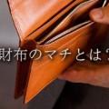 財布のマチについて詳しく解説します