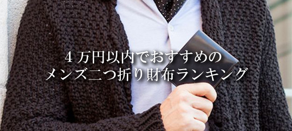 4万円以内でおすすめのメンズ二つ折り財布ランキング