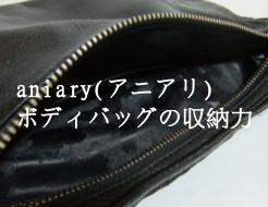 aniary(アニアリ)・ウォレットショルダーの収納力