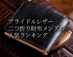 ブライドルレザー二つ折り財布メンズの人気ランキング
