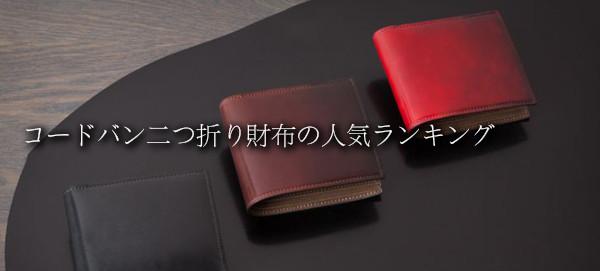 コードバン・メンズ二つ折り財布の人気ランキングを紹介します!