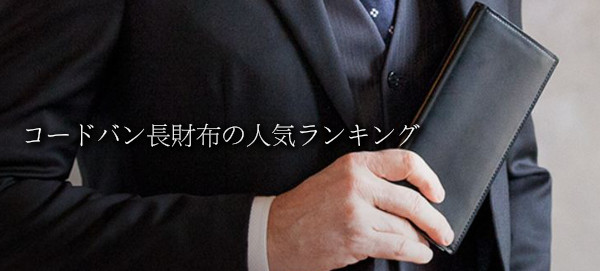 日本製のコードバン長財布(メンズ)人気ランキングを紹介します