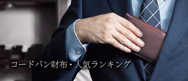 コードバン財布メンズの人気ランキング