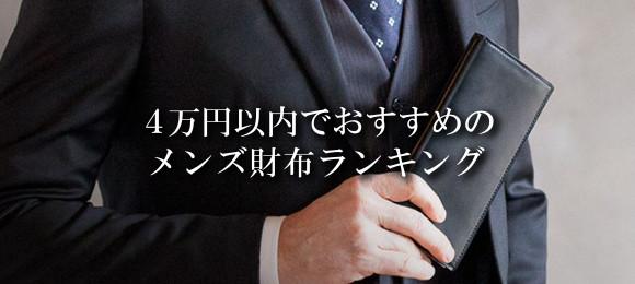 4万円以内でおすすめのメンズ財布ランキング