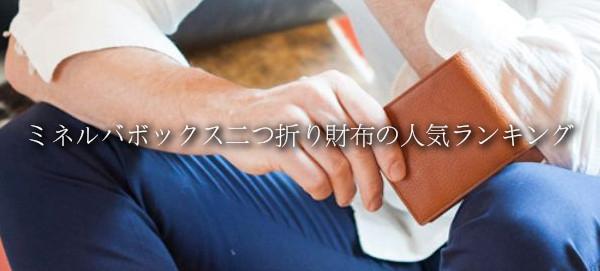 ミネルバボックス二つ折り財布財布(メンズ)の人気ランキングを紹介します