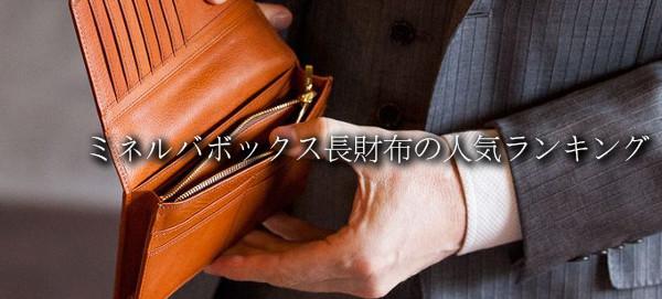 ミネルバボックス・メンズ長財布の人気ランキングを紹介します
