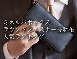 ミネルバボックス・ラウンドファスナー長財布の人気ランキングを紹介します